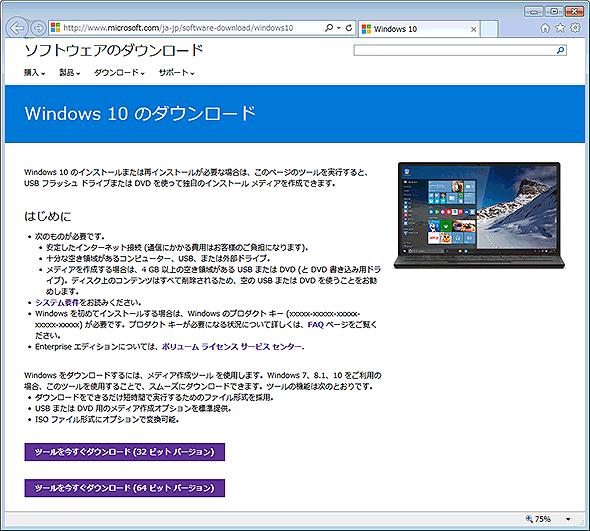 「Windows 10のダウンロード」ツールのページ