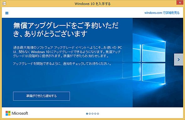 「Windows 10を入手する」アプリの表示例