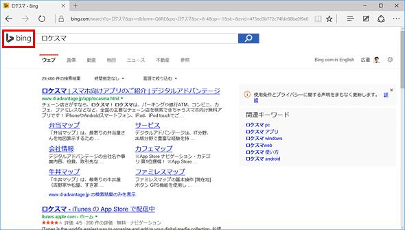Microsoft EdgeでのWeb検索にはデフォルトでBingが使用される