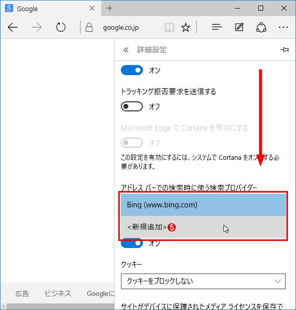 Edgeのデフォルトの検索エンジンをグーグルに変更する(その4)