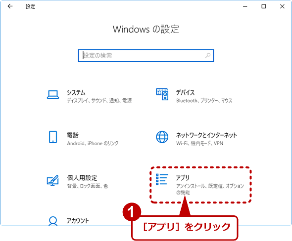 Windows 10のデフォルトのWebブラウザを変更する(1/4)
