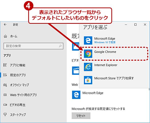 Windows 10のデフォルトのWebブラウザを変更する(3/4)