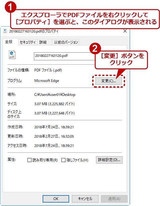 デフォルトのPDFビュワーをMicrosoft Edgeから別のアプリに変更する(1/2)