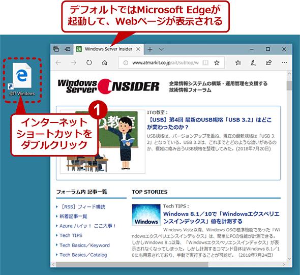 アップグレードした場合でもWindows 10のデフォルトのWebブラウザはMicrosoft Edge