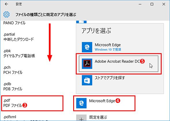 デフォルトのPDFビュワーをMicrosoft Edgeから別のアプリに変更する(その2)