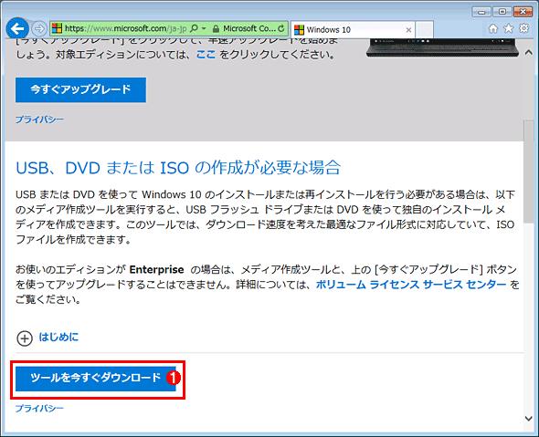 「Windows 10 を入手する」ページからメディア作成ツールをダウンロードする