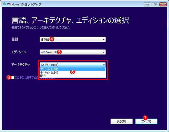 Windows 10のインストール用USBメモリを作成する(その3)