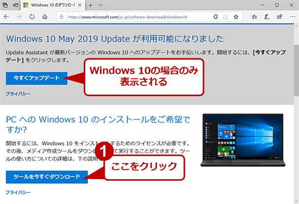 「Windows 10のダウンロード」ページからメディア作成ツールをダウンロードする