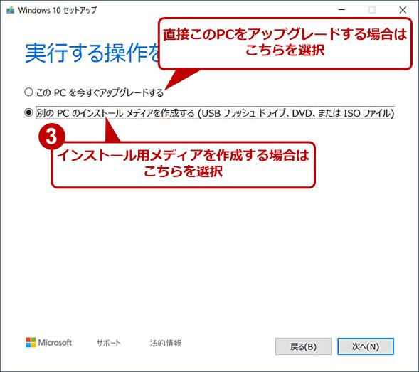 Windows 10のインストール用USBメモリを作成する(2)