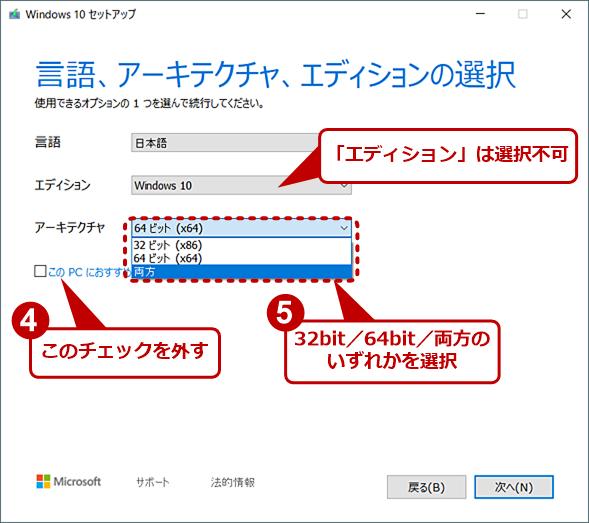 Windows 10のインストールUSBメモリを作成する(3)