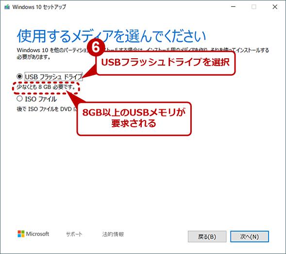 Windows 10のインストールUSBメモリを作成する(4)