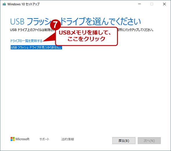 Windows 10のインストールUSBメモリを作成する(5)