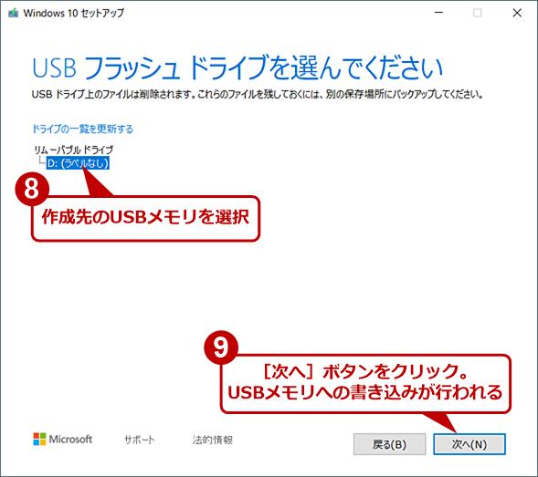 Windows 10のインストールUSBメモリを作成する(6)