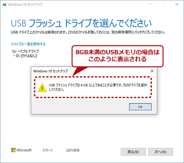 Windows 10のインストールUSBメモリを作成する(7)