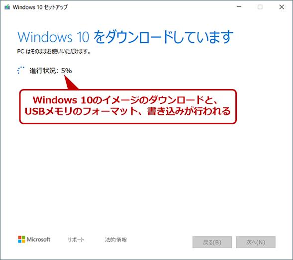 Windows 10のインストールUSBメモリを作成する(8)