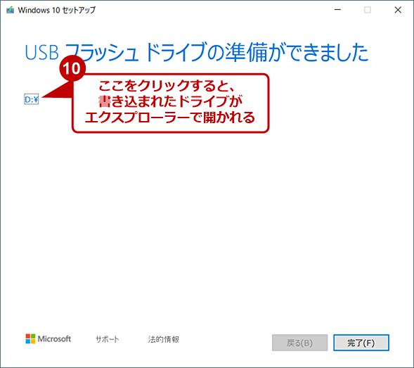 Windows 10のインストールUSBメモリを作成する(9)
