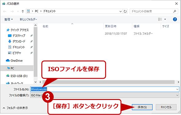 Windows 10のインストールISOイメージをダウンロードする(2)