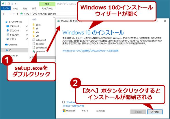 最新のWindows 10へアップグレードする
