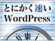 とにかく速いWordPress(1):WordPress自体のチューニングが必要な理由と高速化の基本的な考え方