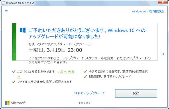 意図せずWindows 10へアップグレードされてしまう事例が増えている