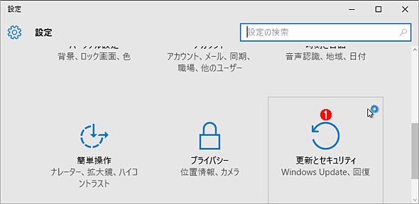 Windows 10を元のWindows 7/8.1に戻す(その1)