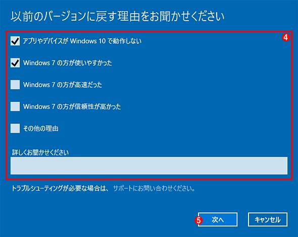Windows 10を元のWindows 7/8.1に戻す(その3)