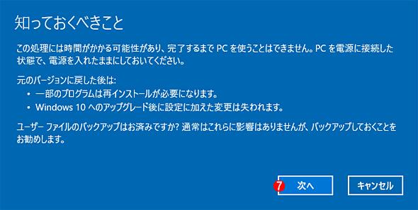 Windows 10を元のWindows 7/8.1に戻す(その5)