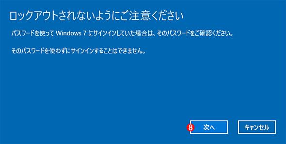 Windows 10を元のWindows 7/8.1に戻す(その6)