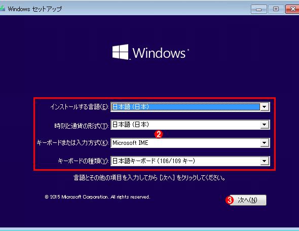 Windows 10の回復環境を利用してWindows 7/8.1に戻す(その2)