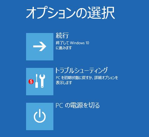 Windows 10の回復環境を利用してWindows 7/8.1に戻す(その4)