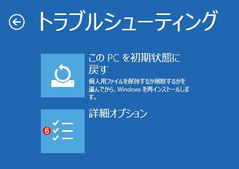 Windows 10の回復環境を利用してWindows 7/8.1に戻す(その5)