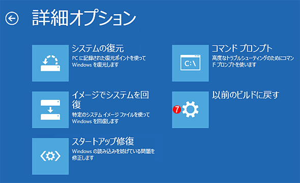 Windows 10の回復環境を利用してWindows 7/8.1に戻す(その6)