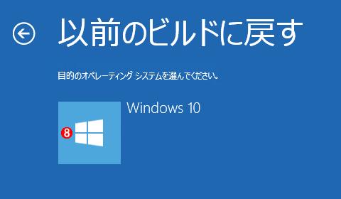 Windows 10の回復環境を利用してWindows 7/8.1に戻す(その7)