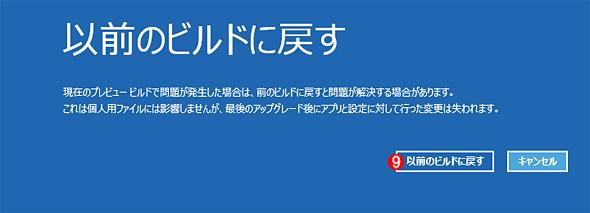 Windows 10の回復環境を利用してWindows 7/8.1に戻す(その8)