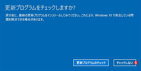 Windows 10を元のWindows 7/8.1に戻す(その4)