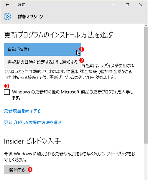 Windows 10 HomeのWindows Update画面