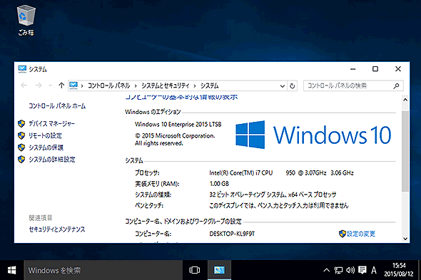 Windows 10 Enterprise 2015 LTSBの画面例