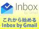 これから始めるInbox by Gmail