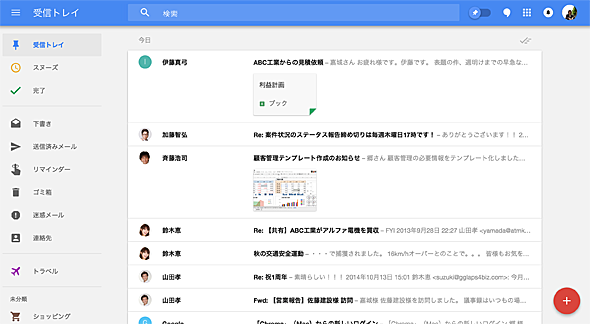 GmailとInboxの両方の画面を比較
