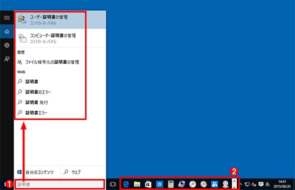 便利な検索ボックスだけど、タスクバー上に表示できるアイコン数が減ってしまった