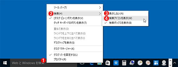 タスクバー上の検索ボックスをアイコン化して小さくする(その1)