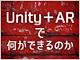 Unityでも使える無料ARライブラリVuforiaの基礎知識とライセンス登録、インストール、簡単な使い方