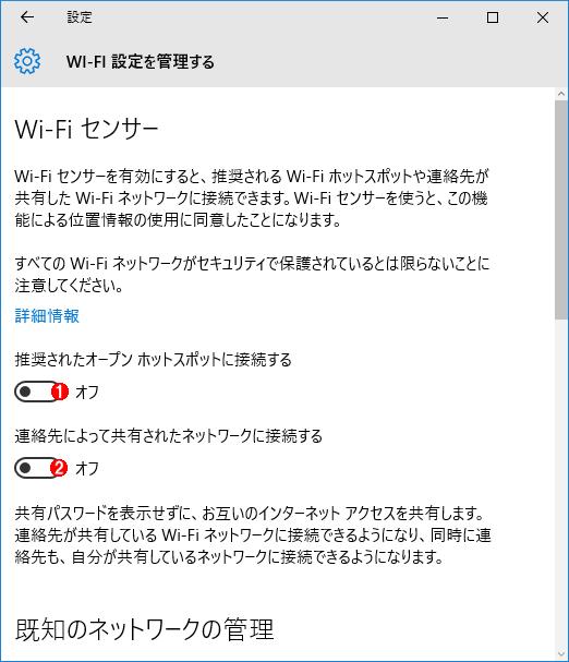 [設定]アプリからWi-Fiセンサーを無効化する