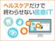 ヘルスケアだけで終わらせない医療IT(6):勉強会で明らかになった医療向けOSSの多様な活用法──電子カルテ、臨床試験データ解析、日本語医学用語プラットフォーム、画像DB