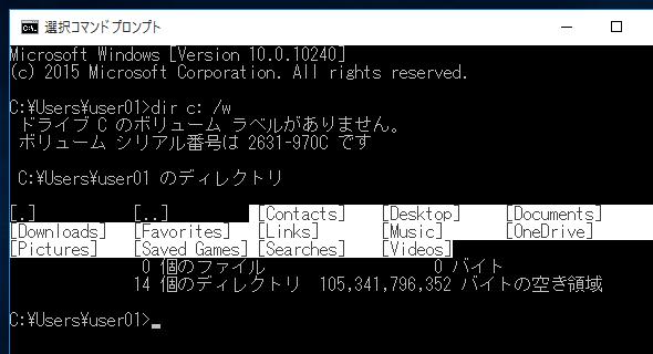 強化されたWindows 10のコマンドプロンプト