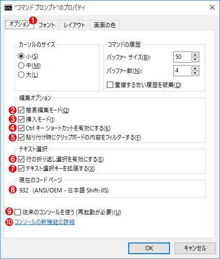 コマンドプロンプトのオプション設定画面
