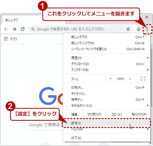 自動登録された検索エンジンで素早く検索できるようにする(1/4)