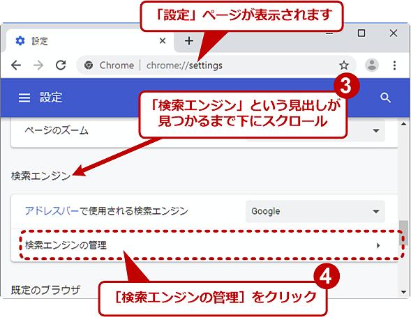 自動登録された検索エンジンで素早く検索できるようにする(2/4)