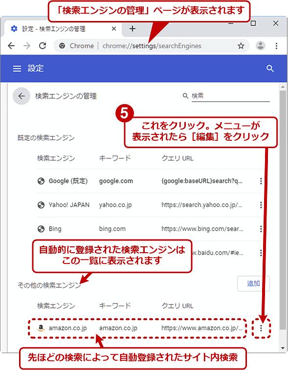 自動登録された検索エンジンで素早く検索できるようにする(3/4)