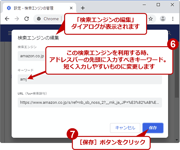 自動登録された検索エンジンで素早く検索できるようにする(4/4)